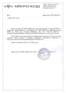 """СП """"Мікро-код"""" ЛТД"""