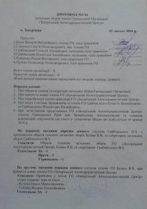 zaporizkyj-antyterorystychnyj-tsentr-1