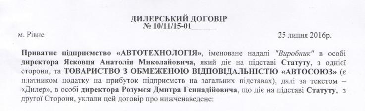 avtotehnolohiya