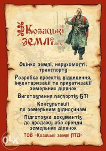 209003886_1_1000x700_kadastrovyy-nomer-privatizatsiya-otsenka-zem-uchastkov-kvartirdomov-zaporozhe
